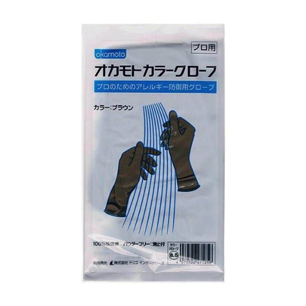 オート肌ペナルティオカモト カラーグローブ 8.5 ブラウン 1双入