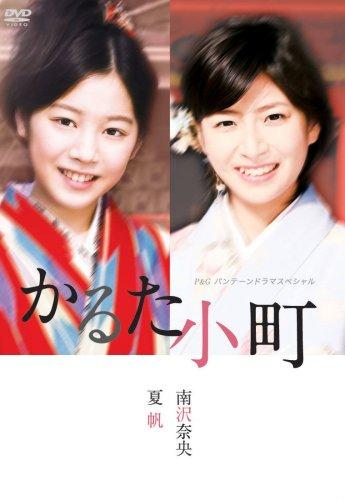 P&Gパンテーンドラマスペシャル かるた小町 [DVD]