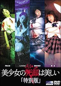 美少女の死顔は美しい 特別版 DVD