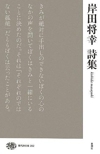 岸田将幸詩集 (現代詩文庫)の詳細を見る