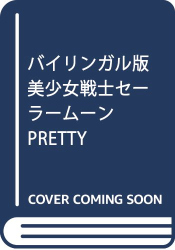 バイリンガル版 美少女戦士セーラームーン1 Pretty Guardian Sailor Moon (KODANSHA BILINGUAL COMICS)