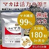マカ サプリメント マカ純度99%粒 大容量180粒 約3ヶ月分 無農薬マカ使用 安心の日本製