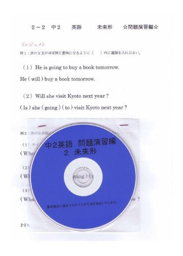 発火する汚れた踏みつけ中学 英語 2年 【応用】 2 未来形 DVD (授業+テキスト+問題集)