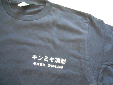 酒屋さんのTシャツ 【キンミヤ焼酎(キッコーミヤ)】Tシャツ サイズ L