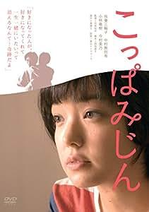 こっぱみじん [DVD]