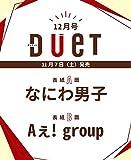 duet(デュエット)12月号 (duet、デュエット)