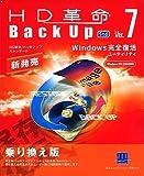 HD革命/BackUp Ver.7 Std(Win2000、XP専用)乗り換え版