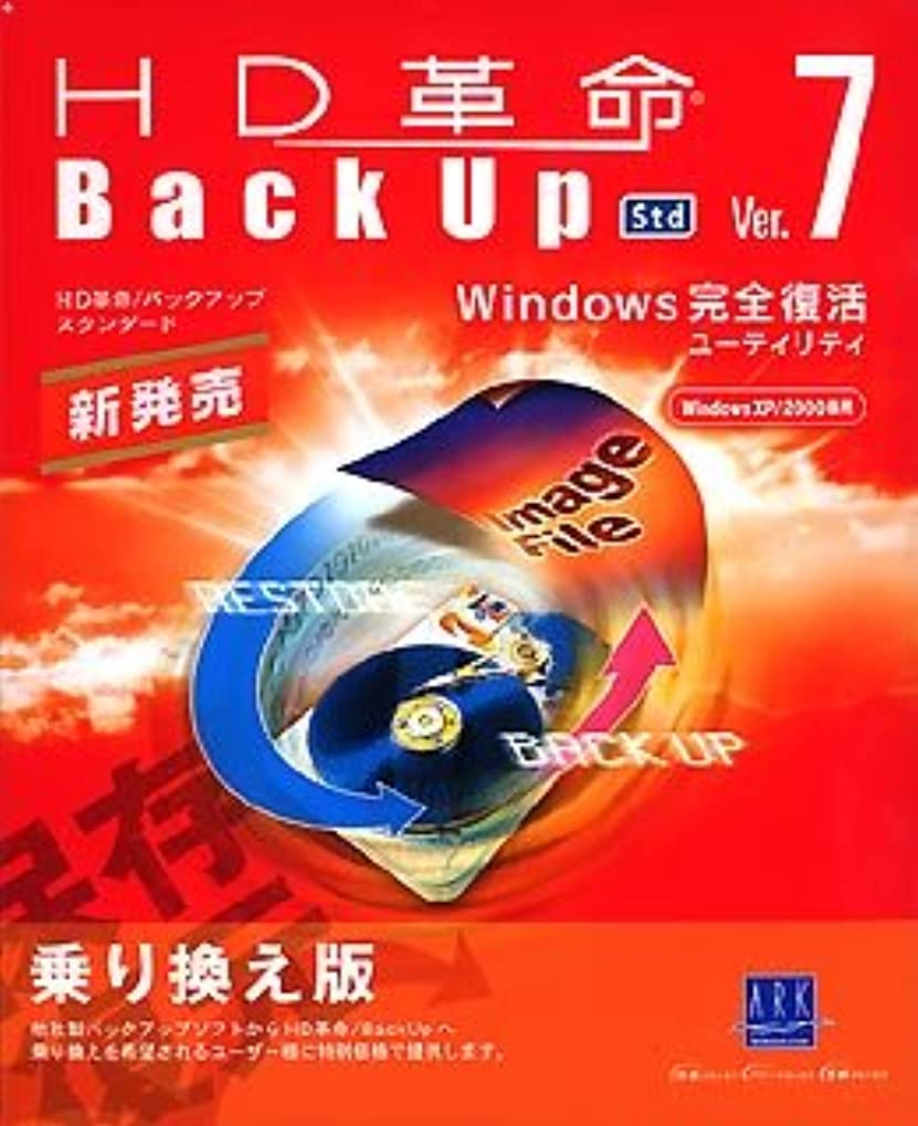 障害羊の服を着た狼くちばしHD革命/BackUp Ver.7 Std(Win2000、XP専用)乗り換え版