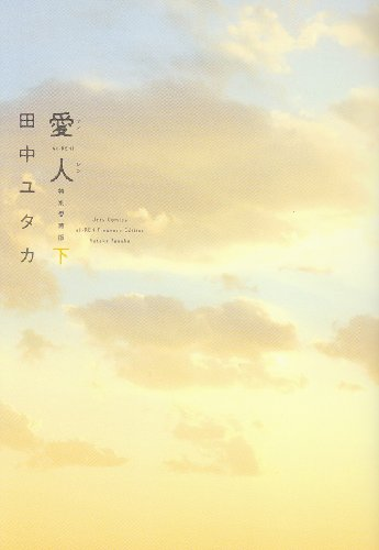 愛人-AI・REN- 下 特別愛蔵版 (ジェッツコミックス)の詳細を見る