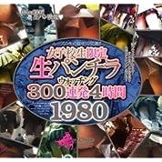 女子校生限定生パンチラウォッチング300連発4時間1980 [DVD]