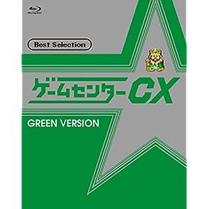 【早期購入特典あり】ゲームセンターCX ベストセレクション Blu-ray 緑盤 (オリジナルボールペン付)