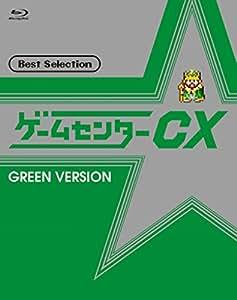 ゲームセンターCX ベストセレクション Blu-ray 緑盤