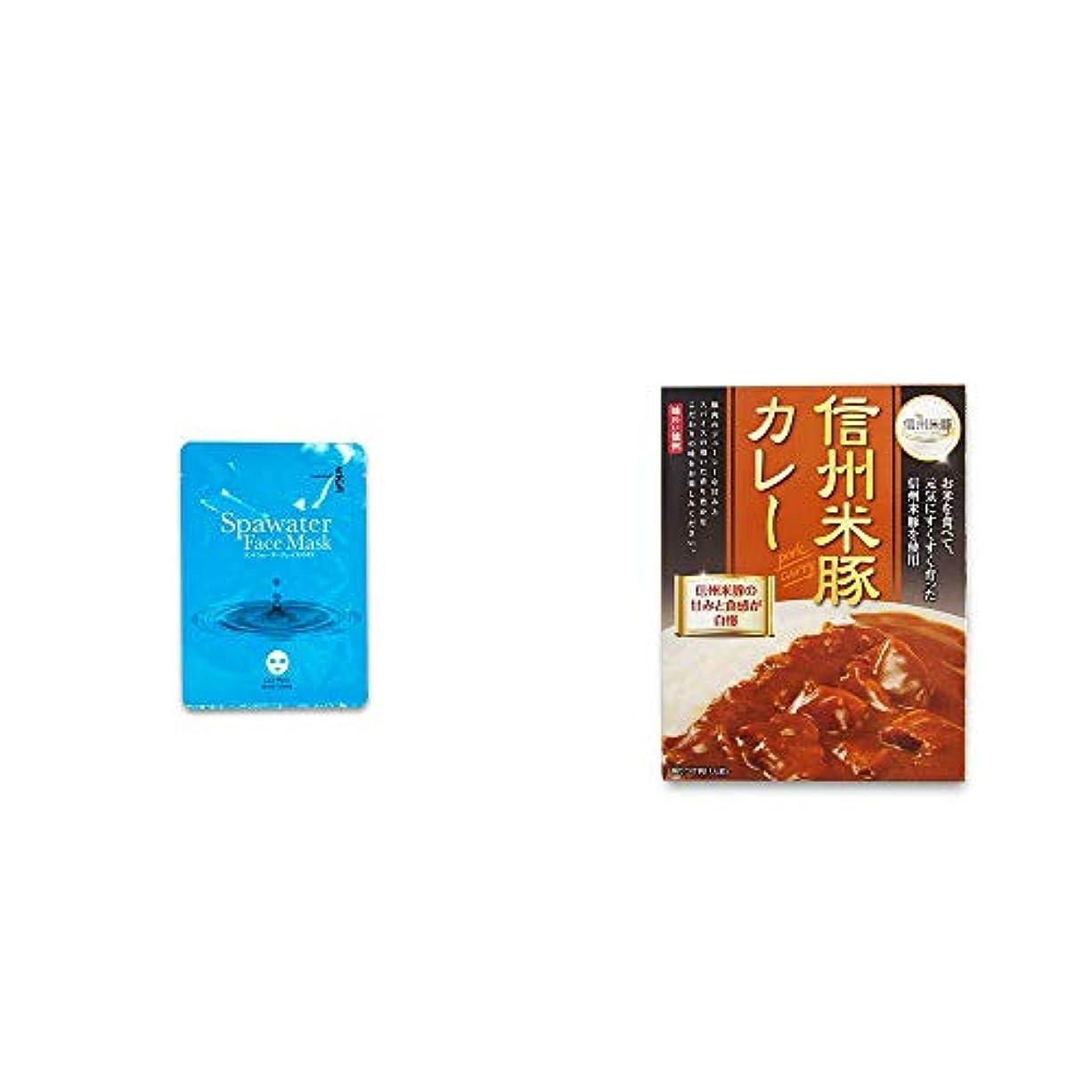 文明化ピグマリオン入札[2点セット] ひのき炭黒泉 スパウォーターフェイスマスク(18ml×3枚入)?信州米豚カレー(1食分)