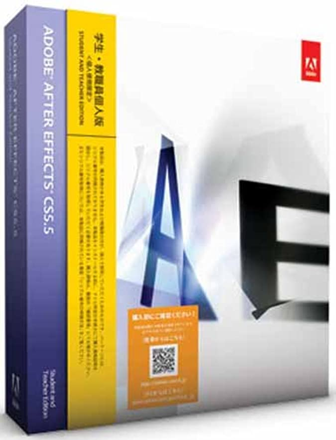 肌カッター落花生学生?教職員個人版 Adobe After Effects CS5.5 Macintosh版 (要シリアル番号申請)