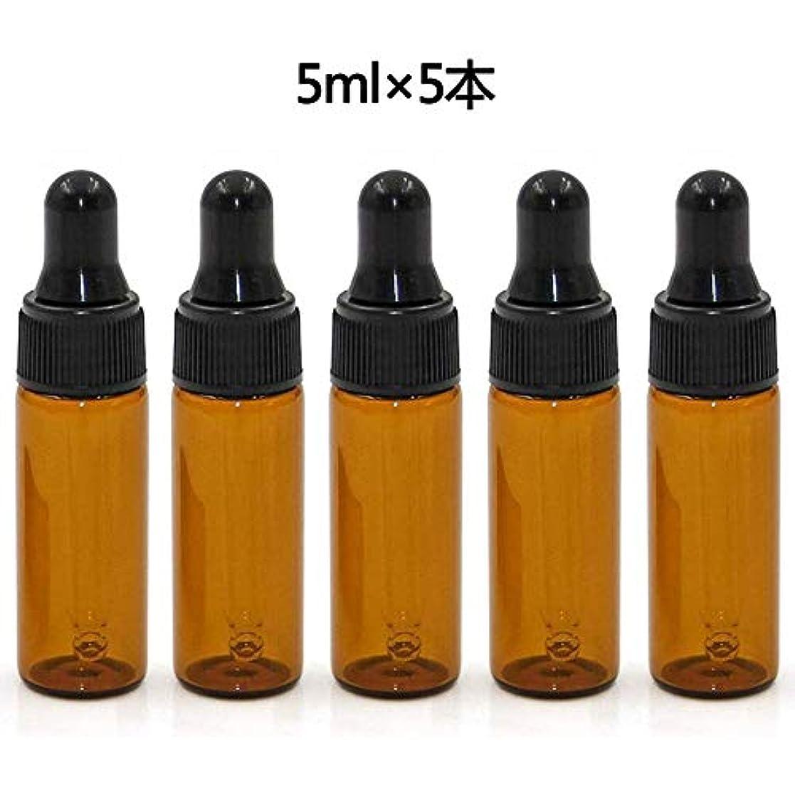 小石染料サーバ遮光瓶 スポイト遮光瓶 アロマボトル 5ml?5本セット 保存容器 精油 香水 保存用 詰替え ガラス製 スポイト付き 茶色