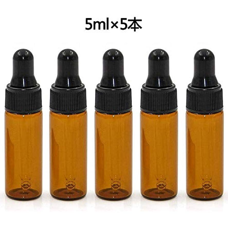 威するコミュニケーション差別的遮光瓶 スポイト遮光瓶 アロマボトル 5ml?5本セット 保存容器 精油 香水 保存用 詰替え ガラス製 スポイト付き 茶色