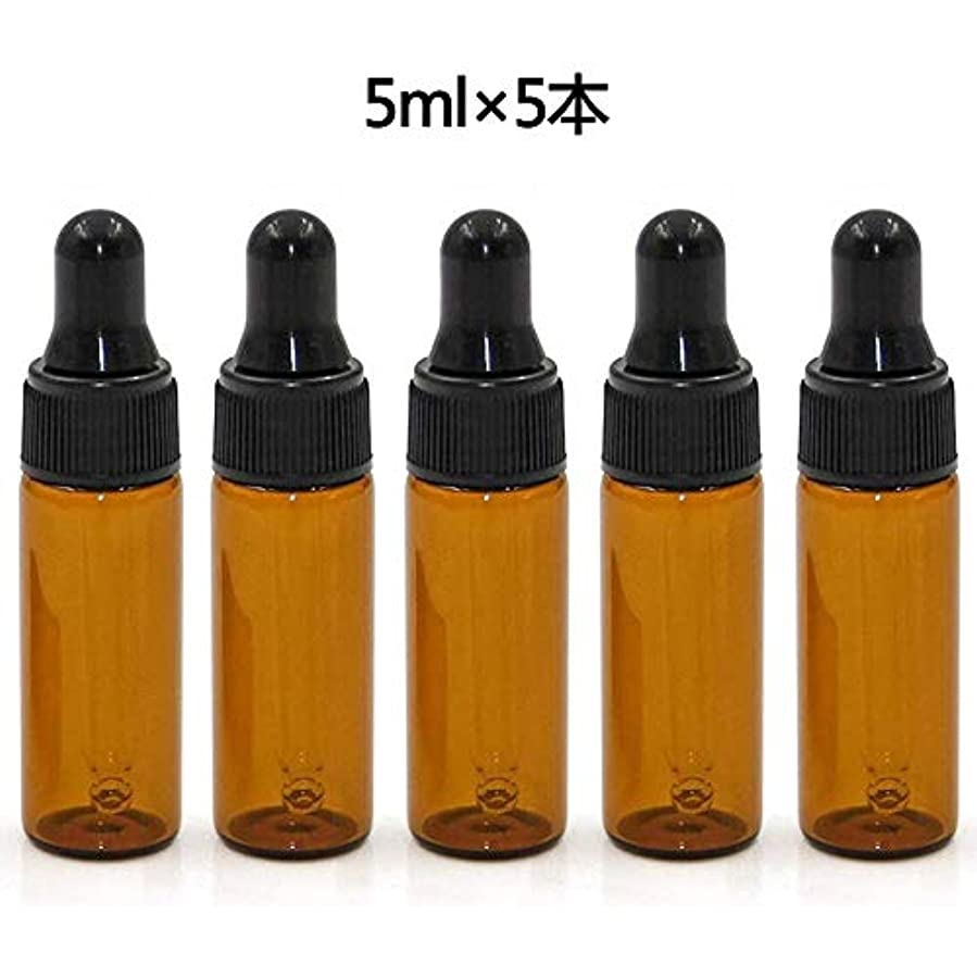 遮光瓶 スポイト遮光瓶 アロマボトル 5ml?5本セット 保存容器 精油 香水 保存用 詰替え ガラス製 スポイト付き 茶色
