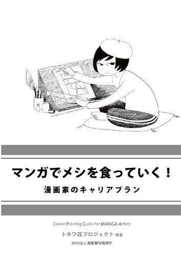 マンガでメシを食っていく!― 漫画家のキャリアプランの詳細を見る