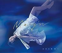 光ある場所へ(初回限定盤)(DVD付)