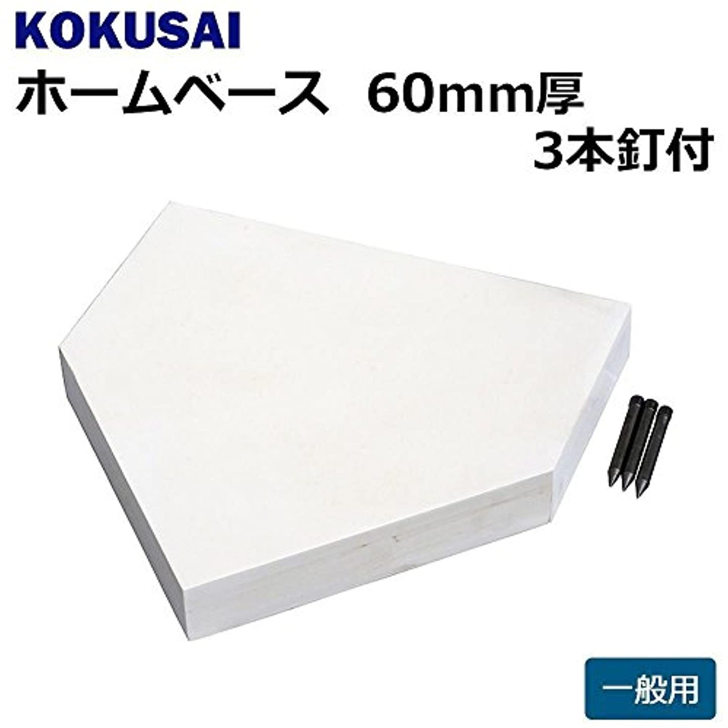 してはいけない本土目覚めるコクサイ KOKUSAI ホームベース 一般用 60mm厚 3本釘付 1枚 RB160【同梱?代引不可】