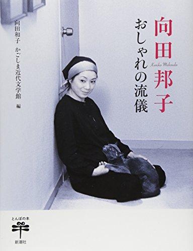 向田邦子 おしゃれの流儀 (とんぼの本)