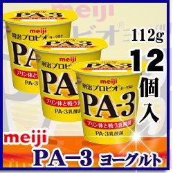 【クール便】 明治 プロビオ ヨーグルト PA-3 (食べるタイプ) 112g×12個 プリン体と戦う乳酸菌 PA3