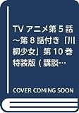 TVアニメ第5話~第8話付き「川柳少女」第10巻特装版 (講談社キャラクターズライツ)