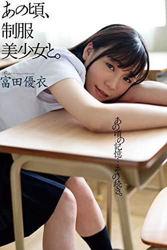 あの頃、制服美少女と。 富田優衣 thumbnail