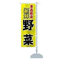 青森県産野菜 のぼり旗 サイズ選べます(スリム45x180cm 右チチ)