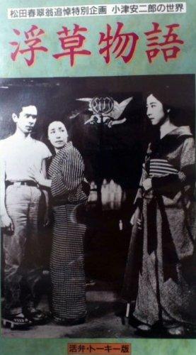 浮草物語(吹替・活弁版) [VHS]