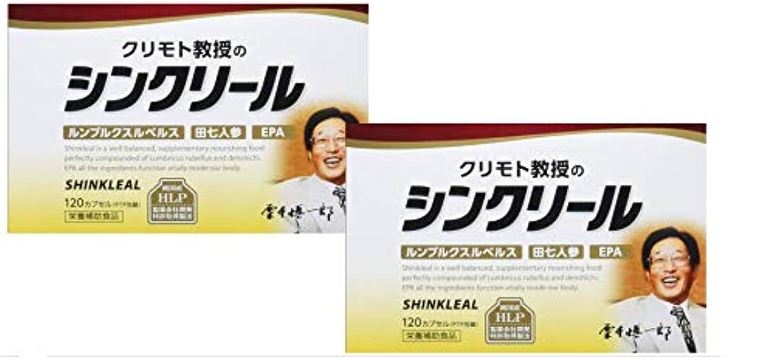 罪悪感郵便局キャッシュセンヨウ シンクリール 120カプセル2箱