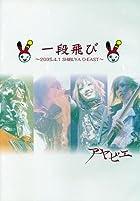 一段飛び~2005.4.1SHIBUYAOーEAST~ [DVD]()