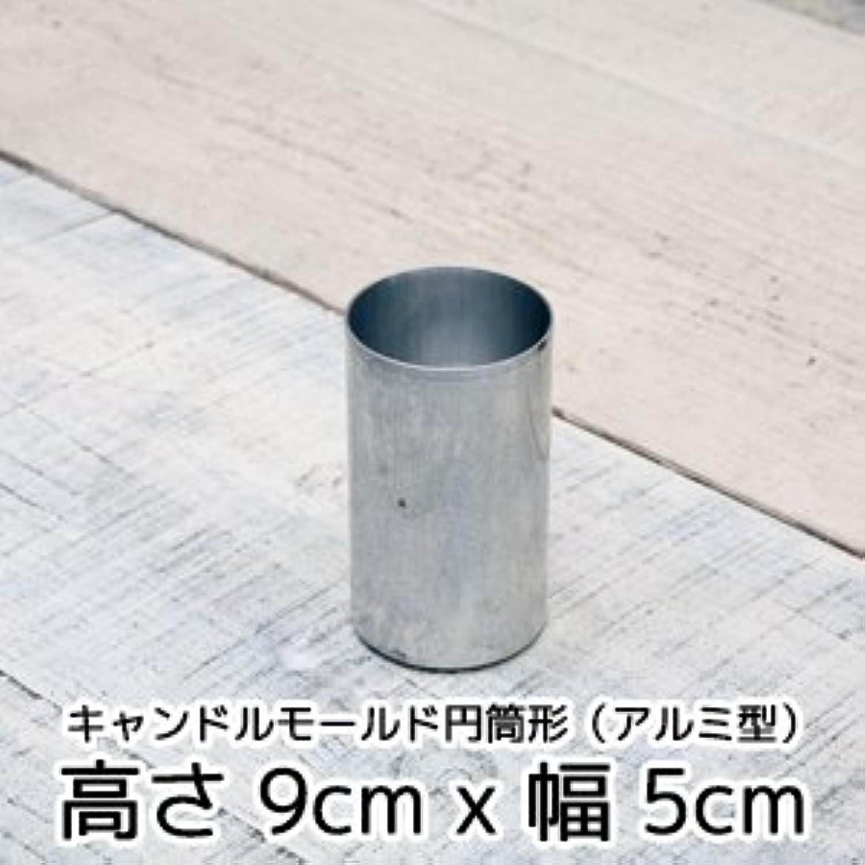 キャンドルモールド円筒形(アルミ型)高さ 9cm x 幅 5cm 【 キャンドル モールド 型 手作り 材料 キャンドル 円柱 】