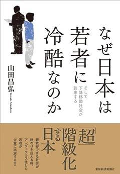 [山田 昌弘]のなぜ日本は若者に冷酷なのか―そして下降移動社会が到来する