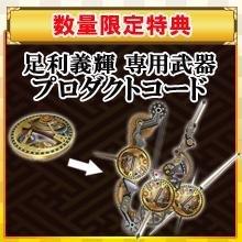 PS3 戦国BASARA4 皇 (【数量限定特典】「足利義輝 専用武器DLC」 同梱)