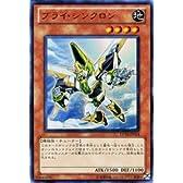 遊戯王カード 【 ブライ・シンクロン [ウルトラ] 】 DP10-JP014-UR 《デュエリストパック 遊星編3》