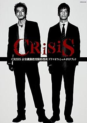 『CRISIS 公安機動捜査隊特捜班』