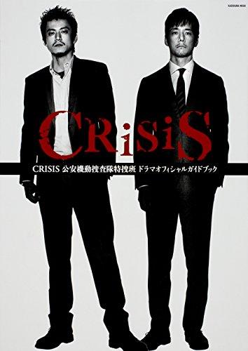 [画像:CRISIS 公安機動捜査隊特捜班 ドラマオフィシャルガイドブック (カドカワムック)]