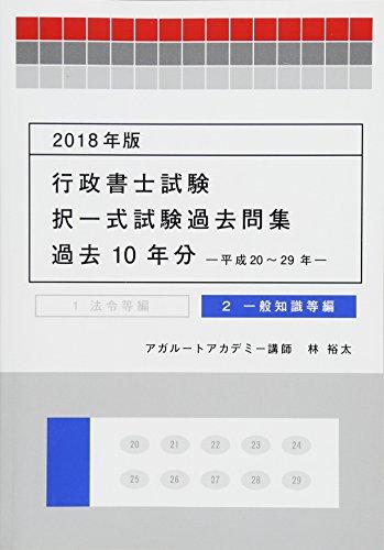 2018年版 行政書士試験 択一式試験過去問集(過去10年分) 2 一般知識等編 (アガルートの書籍講座シリーズ)