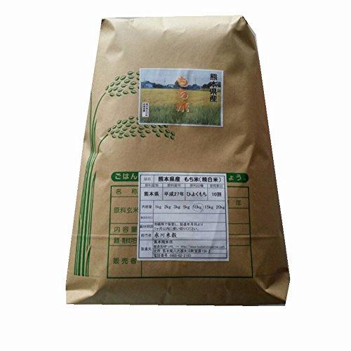 平成30年 熊本県産 もち米 ひよくもち 白米 10kg