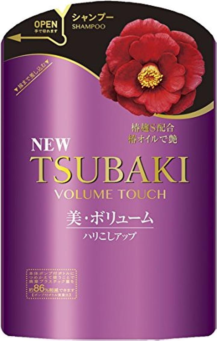 講義小道具裁定TSUBAKI ボリュームタッチ シャンプー つめかえ用 345ml