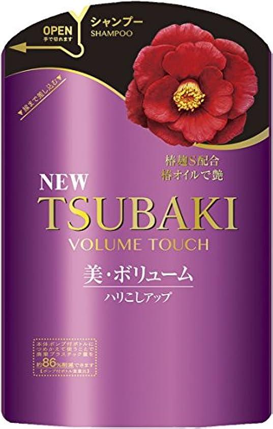 ほかに患者端TSUBAKI ボリュームタッチ シャンプー つめかえ用 345ml