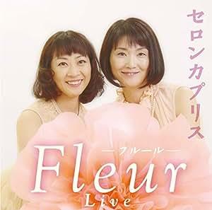 ~FLEUR~フルール