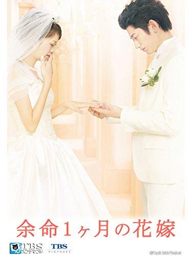 映画「余命1ヶ月の花嫁」【TBSオンデマンド】