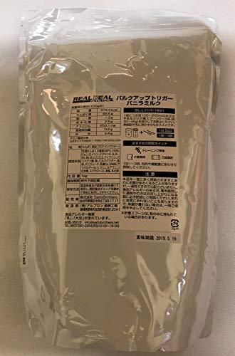 ホエイプロテイン バルクアップトリガー バニラミルク味1㎏【約50食分】 WPI