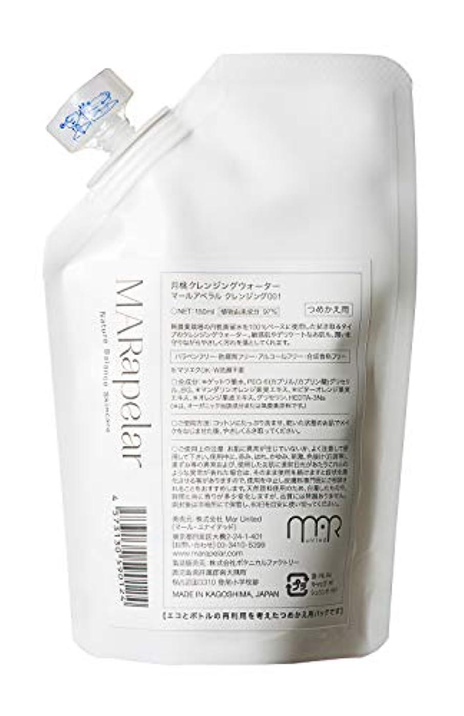 失うギャングスター規制マールアペラル (MARapelar) 月桃クレンジングウォーターつめかえ用 150ml / 約30日分