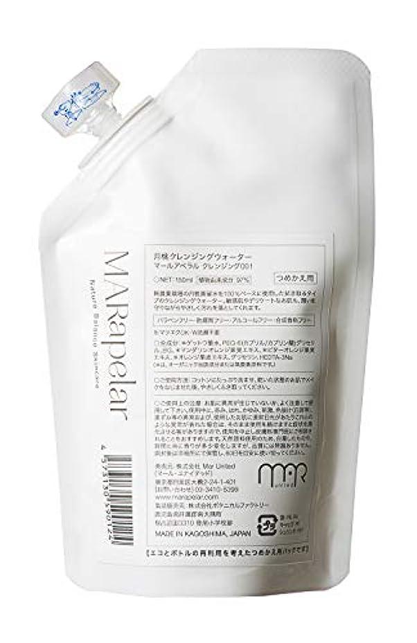 シャワー正規化ボルトマールアペラル (MARapelar) 月桃クレンジングウォーターつめかえ用 150ml / 約30日分