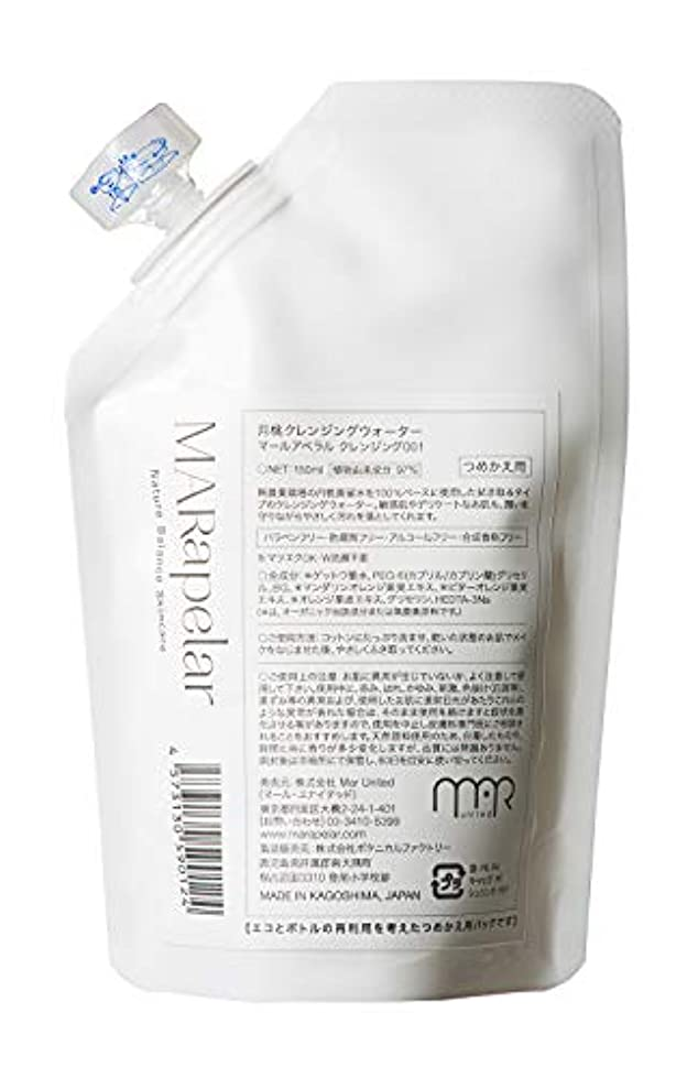 許容ピラミッド省マールアペラル (MARapelar) 月桃クレンジングウォーターつめかえ用 150ml / 約30日分