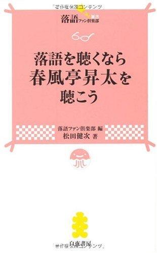 落語を聴くなら 春風亭昇太を聴こう (落語ファン倶楽部新書2)の詳細を見る