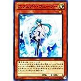 遊戯王カード 【エフェクト・ヴェーラー】GS05-JP008-N ≪ゴールドシリーズ2013 収録≫